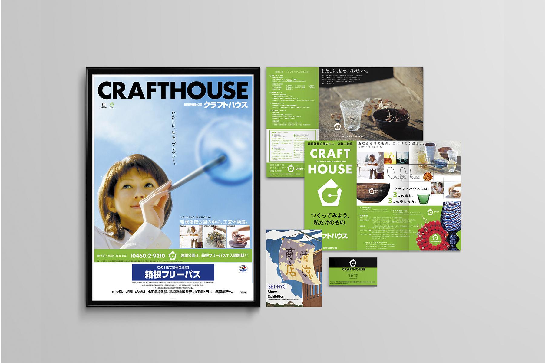 箱根クラフトハウス CI デザイン 株式会社hush