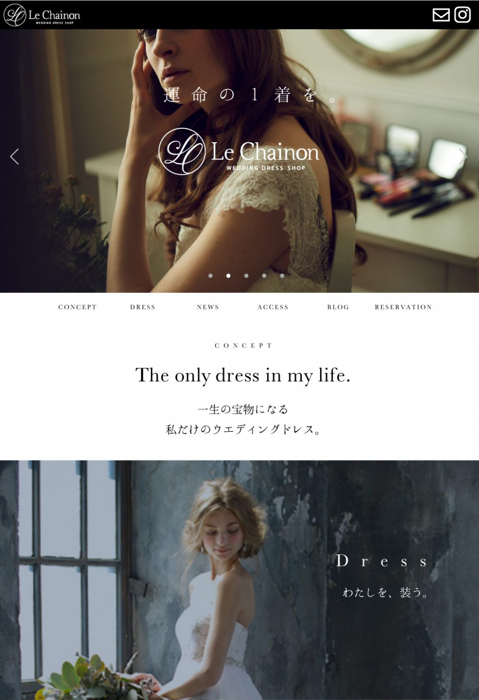 le chainon webサイト