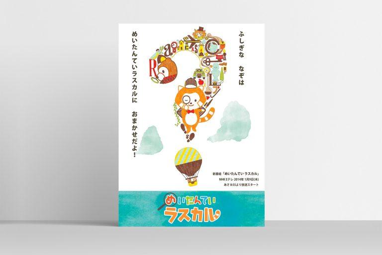 めいたんていラスカルのポスター/株式会社hush,橋爪祐二