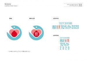 横浜市西区役所 西区元気プロジェクト コロナにまけるな! ロゴデザイン スタイルガイド02 株式会社hush